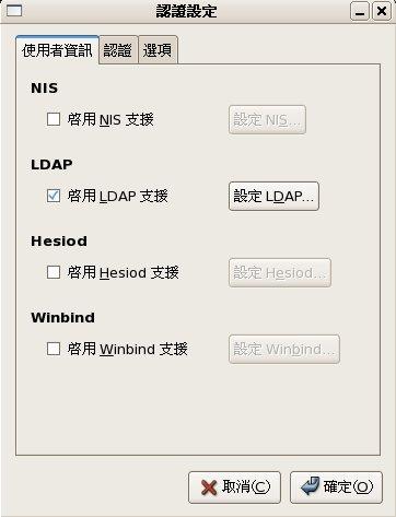 設定 LDAP 認證