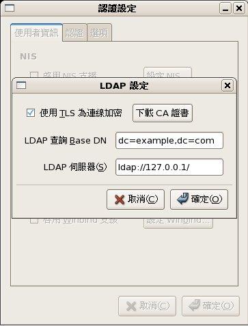 設定 LDAP Server