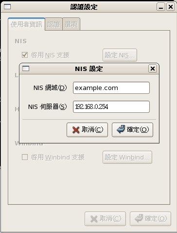設定 NIS Server