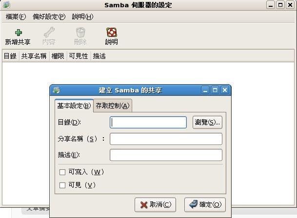 SAMBA 新增共享