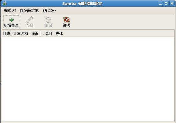 system-config-samba 設定